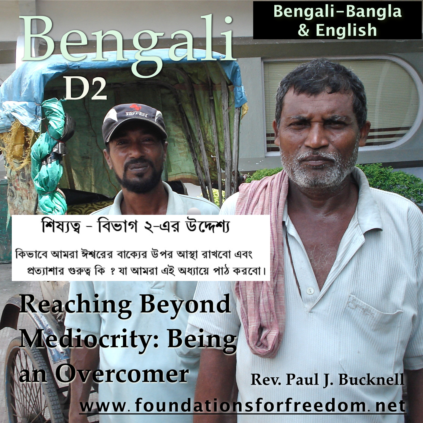 Bengali Reaching Beyond Mediocrity