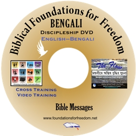Bengali Resource Library DVD