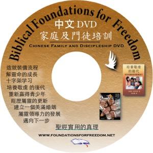 BFF中文家庭及門徒培訓DVD