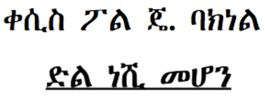 Reaching Beyond Mediocrity - Becoming an Overcomer -English Translated into Amharic
