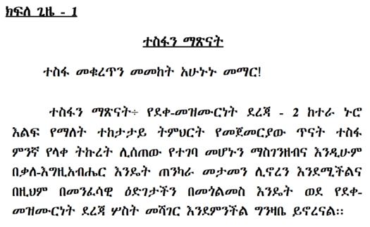 session 1  Amharic