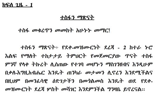 Session  Amharic