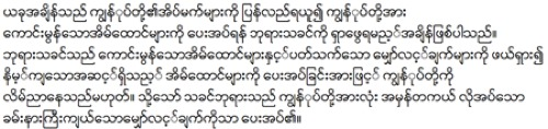Description of Building a Great Marriage in Burmese
