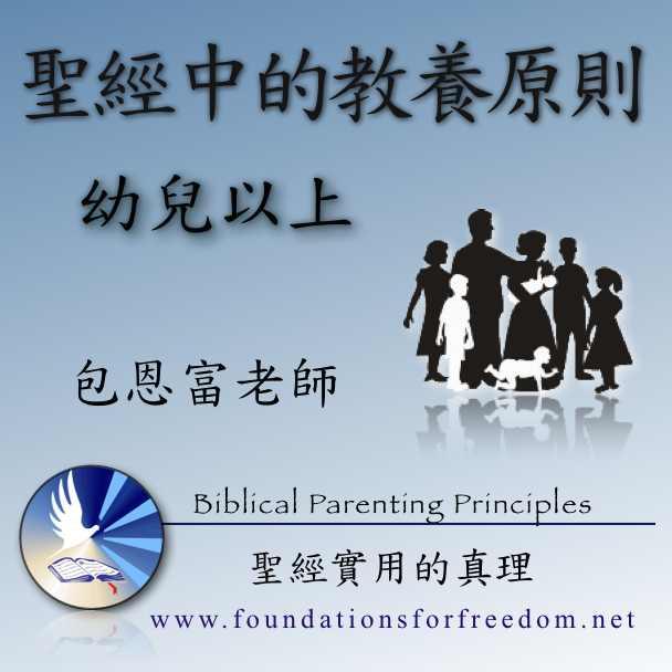 聖經實用的真理 - 中文文章播客